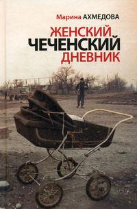 Ахмедова Марина - Женский чеченский дневник скачать бесплатно