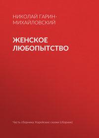Гарин-Михайловский Николай - Женское любопытство скачать бесплатно