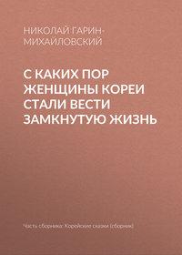 Гарин-Михайловский Николай - С каких пор женщины Кореи стали вести замкнутую жизнь скачать бесплатно