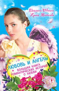 Неволина Екатерина - Дар ангела скачать бесплатно