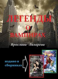 Лазарева Ярослава - Легенды о вампирах скачать бесплатно