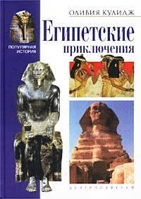 Кулидж Оливия - Египетские приключения скачать бесплатно