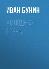Бунин Иван - Холодная осень скачать бесплатно