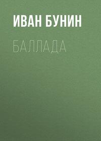 Бунин Иван - Баллада скачать бесплатно