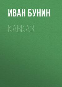 Бунин Иван - Кавказ скачать бесплатно