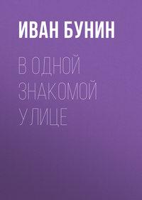 Бунин Иван - В одной знакомой улице скачать бесплатно