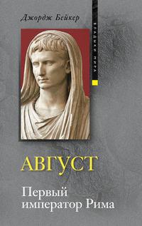 Бейкер Джордж - Август. Первый император Рима скачать бесплатно