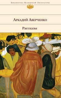 Аверченко Аркадий - Сазонов скачать бесплатно