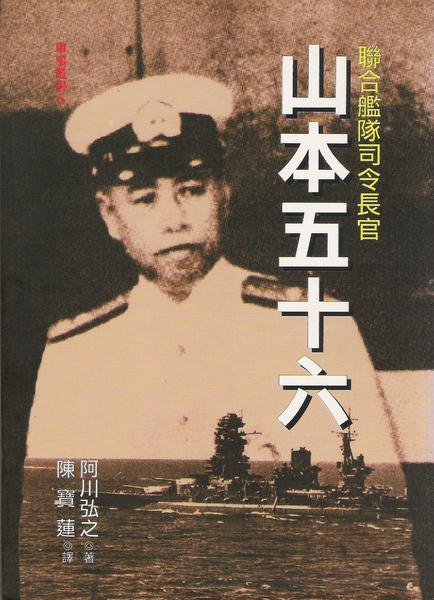 Агава Хироюки - Адмирал Ямамото. Путь самурая, разгромившего Пёрл-Харбор. 1921-1943 гг. скачать бесплатно