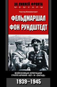 Блюментрит Гюнтер - Фельдмаршал фон Рундштедт. Войсковые операции групп армий «Юг» и «Запад». 1939-1945 скачать бесплатно