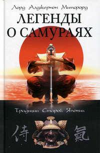 Митфорд Алджернон - Легенды о самураях. Традиции Старой Японии скачать бесплатно
