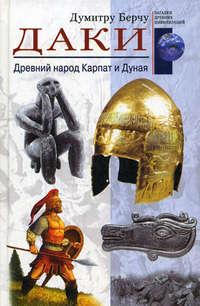 Берчу Думитру - Даки. Древний народ Карпат и Дуная скачать бесплатно