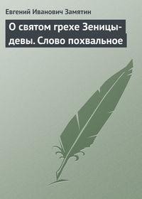 Замятин Евгений - О святом грехе Зеницы-девы. Слово похвальное скачать бесплатно