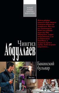 Абдуллаев Чингиз - Бакинский бульвар скачать бесплатно
