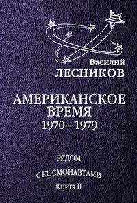 Лесников Василий - Американское время. 1970 – 1979 годы скачать бесплатно