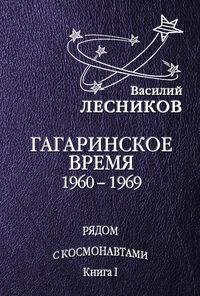 Лесников Василий - Гагаринское время. 1960 – 1969 годы скачать бесплатно