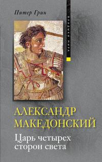 Грин Питер - Александр Македонский. Царь четырех сторон света скачать бесплатно