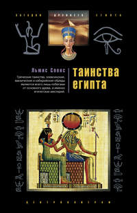 Спенс Льюис - Таинства Египта. Обряды, традиции, ритуалы скачать бесплатно