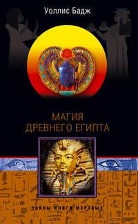 Бадж Уоллис - Магия Древнего Египта. Тайны Книги мертвых скачать бесплатно