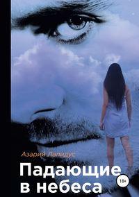 Лапидус Азарий - Падающие в небеса скачать бесплатно