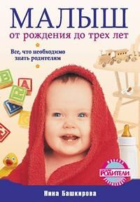 Башкирова Нина - Малыш от рождения до трех лет. Все, что необходимо знать родителям скачать бесплатно