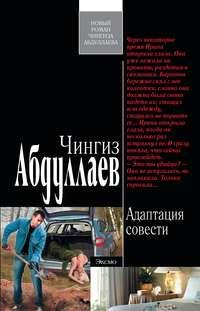 Абдуллаев Чингиз - Адаптация совести скачать бесплатно