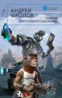 Фролов Андрей - Падение «Хрустального Бастиона» скачать бесплатно