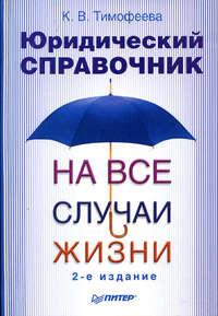 Тимофеева Ксения - Юридический справочник на все случаи жизни скачать бесплатно