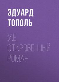 Тополь Эдуард - У.е. Откровенный роман скачать бесплатно