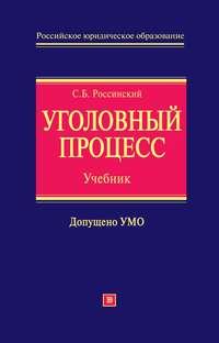Россинский Сергей - Уголовный процесс: учебник для вузов скачать бесплатно
