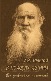 Ломунова А. - Л. Н. Толстой. В поисках истины (по дневникам писателя) скачать бесплатно