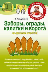 Ращупкина Светлана - Заборы, ограды, калитки и ворота на дачном участке скачать бесплатно