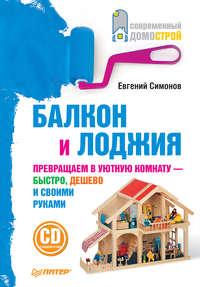 Симонов Евгений - Балкон и лоджия скачать бесплатно