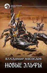 Мясоедов Владимир - Новые эльфы скачать бесплатно