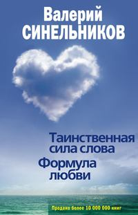 Синельников Валерий - Таинственная сила слова. Формула любви. Как слова воздействуют на нашу жизнь скачать бесплатно