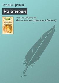 Тронина Татьяна - На отмели скачать бесплатно