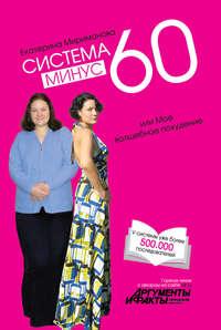Мириманова Екатерина - Система минус 60, или Мое волшебное похудение скачать бесплатно