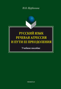 Щербинина Юлия - Русский язык. Речевая агрессия и пути ее преодоления скачать бесплатно