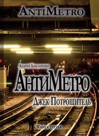 Бондаренко Андрей - АнтиМетро, Джек Потрошитель скачать бесплатно