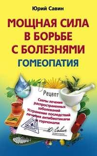 Гомеопатия. Схемы лечения