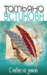 Устинова Татьяна - С небес на землю скачать бесплатно