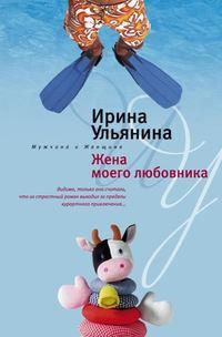 Ульянина Ирина - Жена моего любовника скачать бесплатно