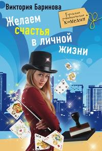 Баринова Виктория - Желаем счастья в личной жизни скачать бесплатно