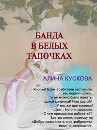 Кускова Алина - Банда в белых тапочках скачать бесплатно