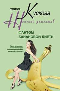 Кускова Алина - Фантом банановой диеты скачать бесплатно