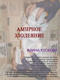 Кускова Алина - Амурное злодеяние скачать бесплатно