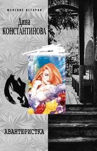 Константинова Дина - Авантюристка (сборник) скачать бесплатно