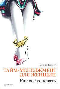 Еремич Наталья - Тайм-менеджмент для женщин. Как все успевать скачать бесплатно