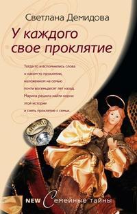 Демидова Светлана - У каждого свое проклятие скачать бесплатно