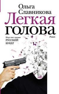 Славникова Ольга - Легкая голова скачать бесплатно